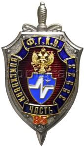 ВЧ 35533
