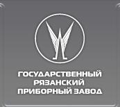 АО «Государственный Рязанский приборный завод»
