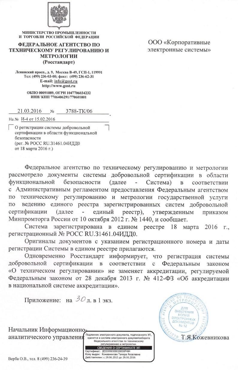 rosstandart-pismo