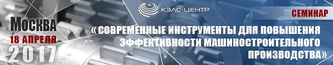 seminar-proizvodstvo-660x130 (resize)